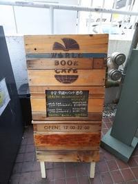 ワールドブックカフェ - カーリー67 ~ka-ri-style~