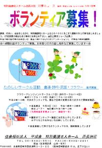 西長洲荘 5月ボランティア募集中 - 社会福祉法人 平成会