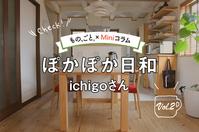 ichigoさんの「小さな家で考える楽家事&省スペースなクローゼット動線」 - test
