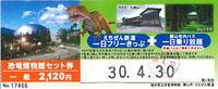 [福井・勝山]えちぜん鉄道で恐竜博物館に行く - 新・日々の雑感