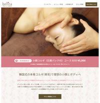 池袋の小顔コルギ(韓国式) bellina様 - Web制作女子の気ままブログ