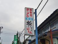 松食堂 - 芋タンおかわり!