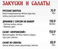「スパシーバ」だけで旅するモスクワ <食事のこと〜その2> - Малый МИР〔マールイ・ミール〕