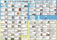 三重県ハレルヤフェスタ 6月9,10土、日曜日 - 金属造形工房のお仕事