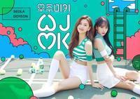 """宇宙少女 ソラ&Weki Meki キム・ドヨン、プロジェクトユニット「WJMK」で爽やかな""""GREEN""""グラビアを公開 - Niconico Paradise!"""