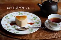 ほうじ茶ブリュレ黒蜜がけ - カンパーニュママの一眼レフ生活とポメプーころすけと日々の出来事日記