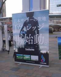 新生 Jヴィレッジ再始動100日前イベント。 - カメラ小僧ぷーちゃんのGRフォトダイアリー。