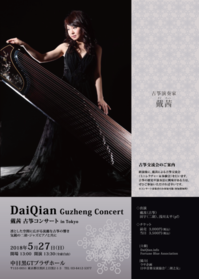 (Announce) 古筝奏者 戴 茜 東京コンサート - 二胡やるぞー