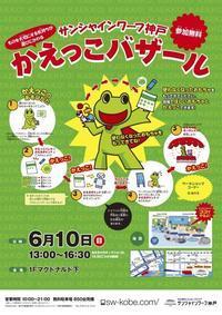 兵庫県神戸市からの開催情報 - かえっこ
