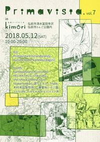 明日は Primavista vol.7!! - bambooforest blog