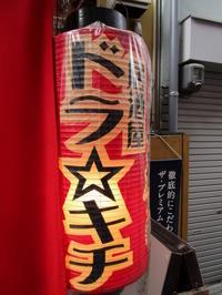 『居酒屋ドラ☆キチ』ラッキーな日に立ち寄った!!(広島大須賀町) - タカシの流浪記