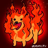 炎上へなちょこポメラメラニアンできました - 動物キャラクターのブログ へなちょこSTUDIO
