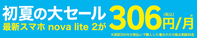 楽天モバイル夏セール nova lite2が一括6800円+最大2万円CB付き - 白ロム転売法