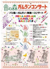 2018年5月13日⇨20日(日)に延期、音の森ガムランスタジオの発表会@はねぎプレーパーク - ガムランするヒト 音楽するヒト 櫻田素子's diary@blog