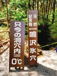 2018GW 鳴沢氷穴 - マーブルDiary
