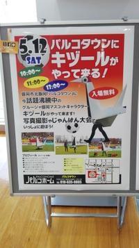 明日!盛岡にキヅールがやってきます! - パルコホーム スタッフブログ