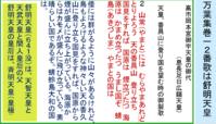 万葉集の二番歌は舒明天皇の国見歌 - 地図を楽しむ・古代史の謎