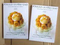 『グラス・スイーツ・バリエーション』5月8日に発売されました! - イギリスの食、イギリスの料理&菓子