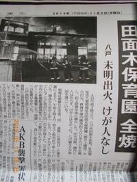 ヤドカリ人生野沢俊雄を考える7 - 日本救護団