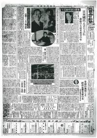 憲法便り#2605:『北國毎日新聞』(石川県金沢市)、昭和22年1月1日付1面の祝賀広告は、「平和の新春を寿ぐ」の見出し! - 岩田行雄の憲法便り・日刊憲法新聞