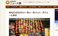【cookpad掲載】「リボリータ」がクックパッドニュースに掲載されました - SAMのLIFEキャンプブログ Doors , In & Out !