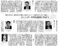 国際シンポ「選挙を変えれば暮らしが変わる」報道 - FEM-NEWS