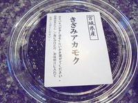 ねばとろ。「きざみアカモクボイル」は、宮城県産の海藻なんです - 初ブログですよー。