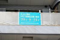 料理教室の看板デザイン~ - 料理研究家 島本 薫の日常