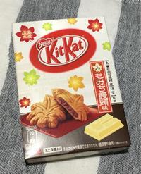 キットカット もみぢ饅頭味 - 腹ペコ旅行記