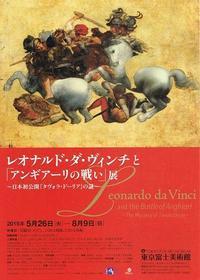 レオナルド・ダ・ヴィンチと「アンギアーリの戦い」展 - Art Museum Flyer Collection
