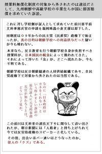 出会い系バー通いの次は政府批判に在日朝鮮人へのおもねりか、これが「人格者」か    東京カラス - 東京カラスの国会白昼夢