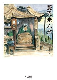 『貧乏まんが』 - アセンス書店日記