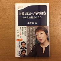 塩野谷晶「実録 政治vs特捜検察」 - 湘南☆浪漫
