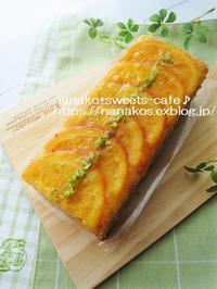 オレンジのパウンドケーキ - nanako*sweets-cafe♪