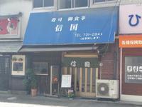★信国★ - Maison de HAKATA 。.:*・゜☆