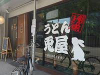 ★うどん兎屋★ - Maison de HAKATA 。.:*・゜☆