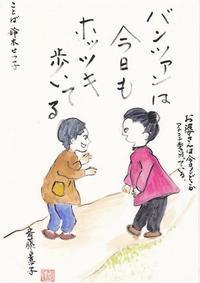 バンツァン - ムッチャンの絵手紙日記
