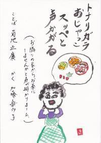 ご近所付き合い 「おじゃっこ」 - ムッチャンの絵手紙日記