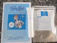バストアップトライアルキット Precious Projectで、バストアップ体験 - 初ブログですよー。