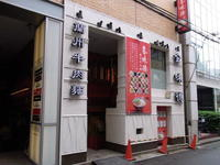 金味徳蘭州牛肉麺@六本木 - 食いたいときに、食いたいもんを、食いたいだけ!