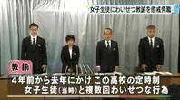 愛知県教育委員会2018年度教職員の懲戒処分について - 前から後ろから!