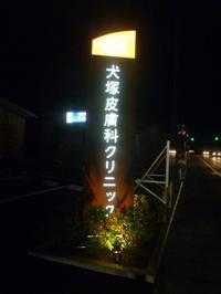 夜の風景! - 平野部屋