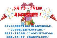 明日からは4周年感謝祭!!! - COVOのつぶやき☆