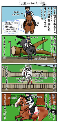 全日本ヤング総合馬術大会 - おがわじゅりの馬房