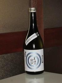 日本酒感想美酒の設計(雪の茅舎)純米吟醸生酒 - 雑記。