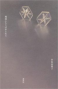 「地球にちりばめられて」、多和田葉子・著 - カマクラ ときどき イタリア
