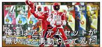 【漫画で雑記】勇動/ルパンレンジャーVSパトレンジャー - BOB EXPO