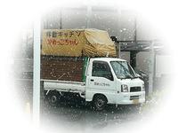 移動キッチン炒めっこちゃん - Room326