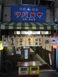 『大衆酒場 ツバメヤ』 「バターエッグ」は絶品です!! (広島流川) - タカシの流浪記