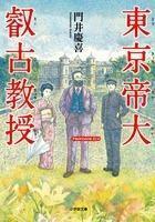 人々に和すためではない。人々に立ち向かうために学ぶのだ——門井慶喜『東京帝大叡古教授』 - 思索の森と空の群青